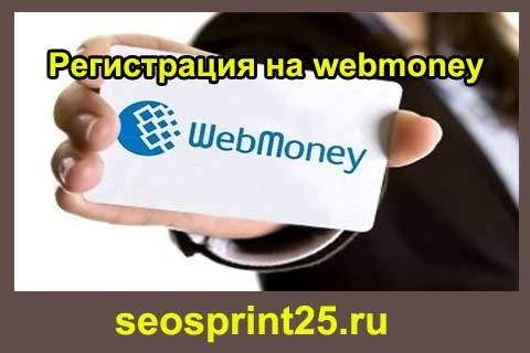 Registratsiya-na-webmoney