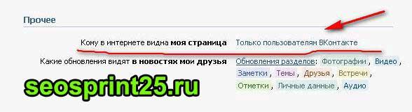 Tolko-polzovatelyam-vkontakte