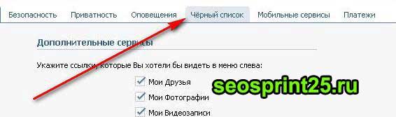 Vybiraem-chernyy-spisok