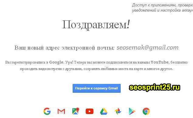 Gugl-pochta-konets