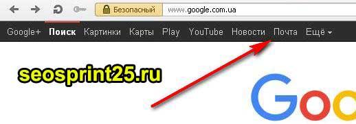 Pochta-gugl