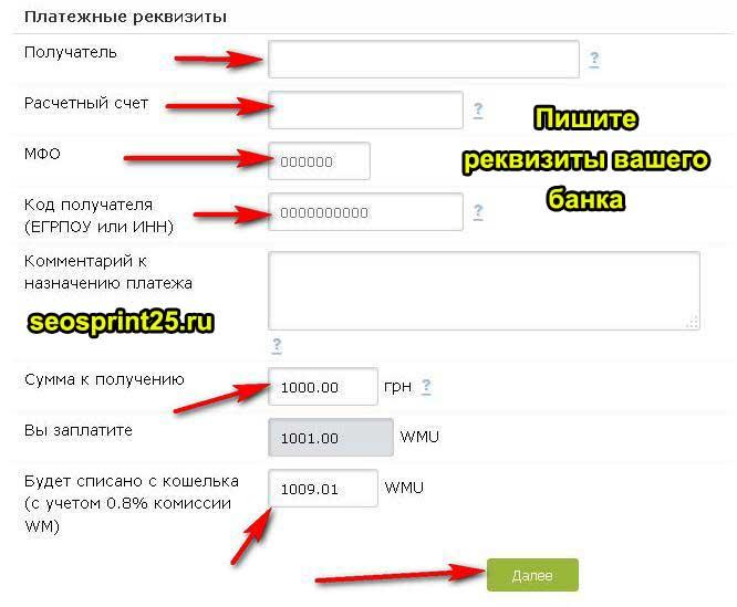 Rekvezity-vashego-banka