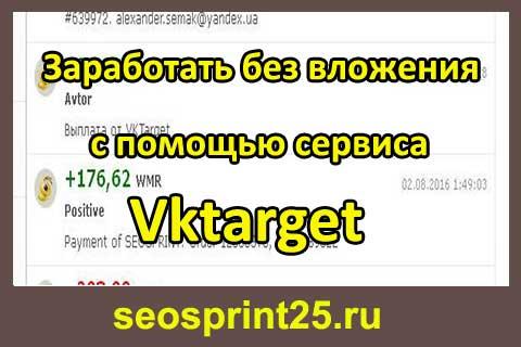 Zarabotat-bez-vlozheniya-s-pomoshchyu-servisa-Vktarget