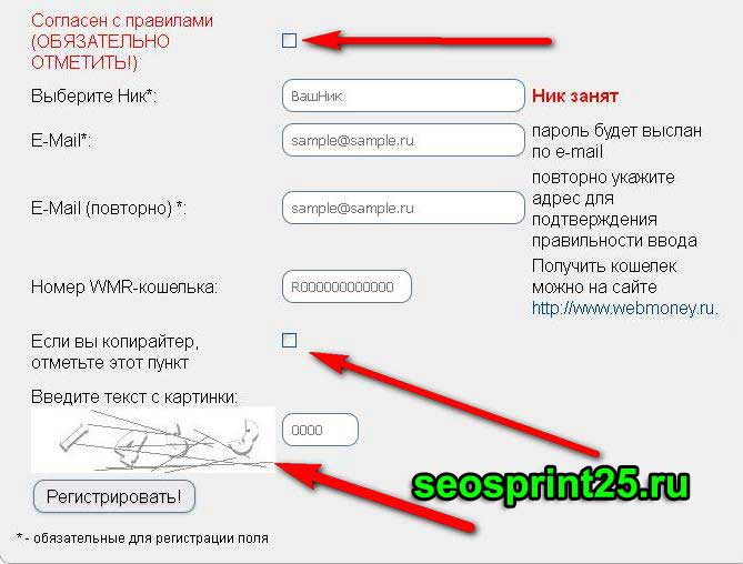 Регистрация на Textsale