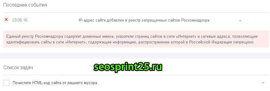 Roskomnadzor-dobavil-domen-v-svoy-reestr