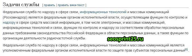 Задачи служюы Роскомнадзор