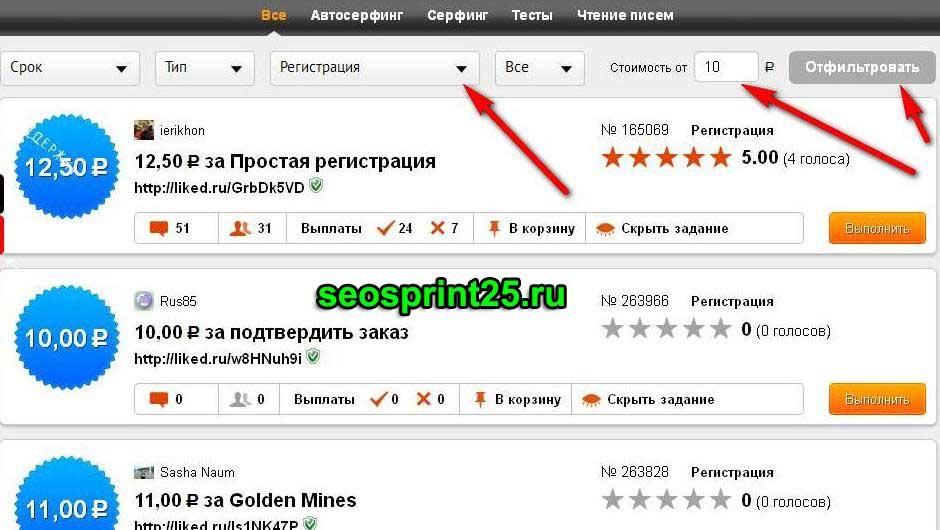 задания по 10 рублей
