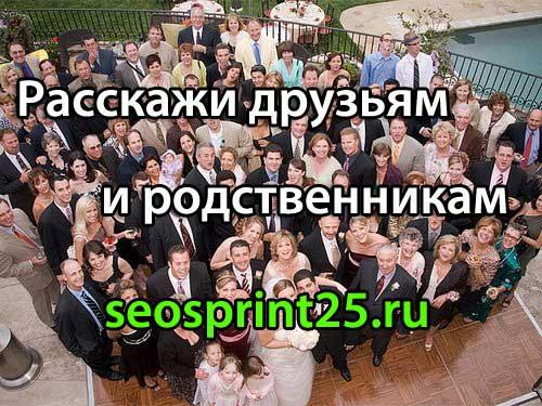 rasskazhi-druzyam-i-rodstvennikam