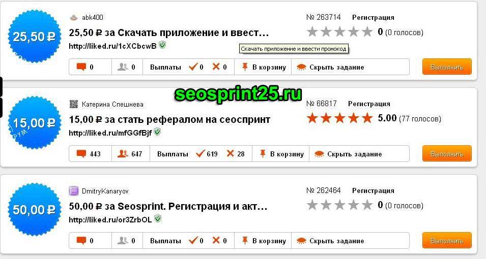 задание за 25 рублей