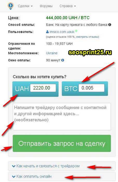 Знакомство с биржей Localbitcoins