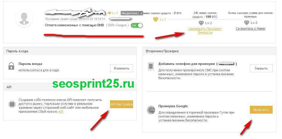 Обзор биржи криптовалют binance.com