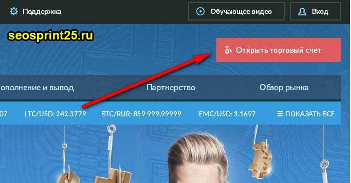 Обзор биржи криптовалюты livecoin.net