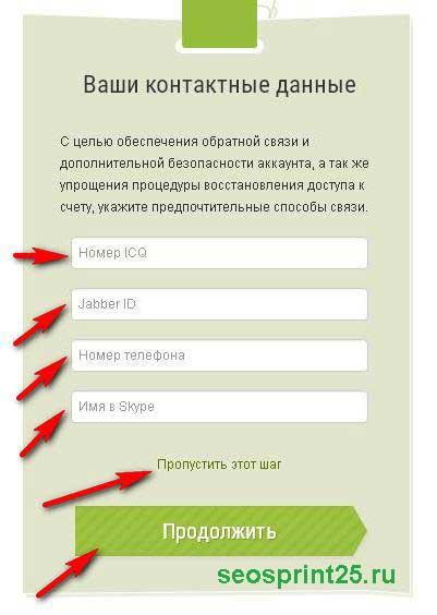 Регистрация в платёжной системе Capitalist
