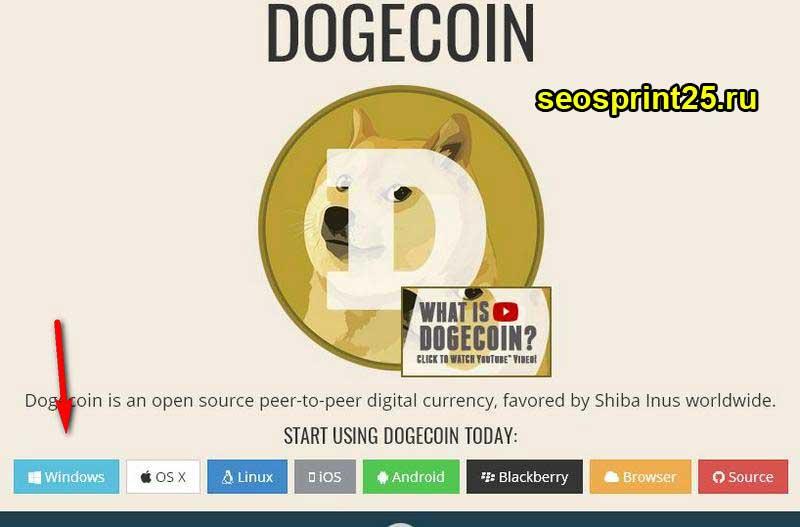 Где создать Dogecoin кошелёк
