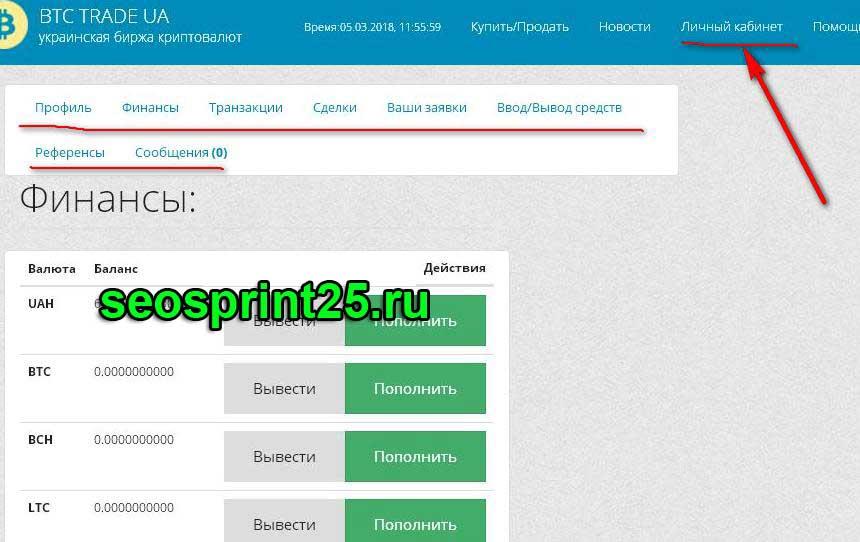 Обзор украинской биржи btc-trade.com.ua