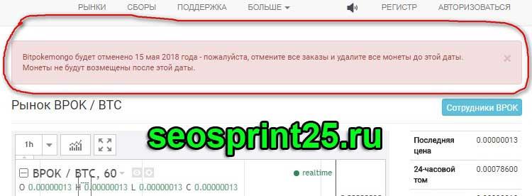Криптовалюта BPOK