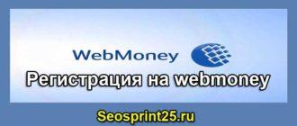 Registratsiya na webmoney