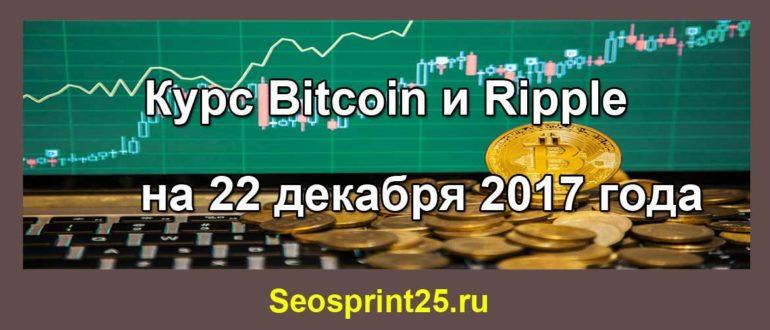 Курс Bitcoin и Ripple на 22 декабря 2017 года