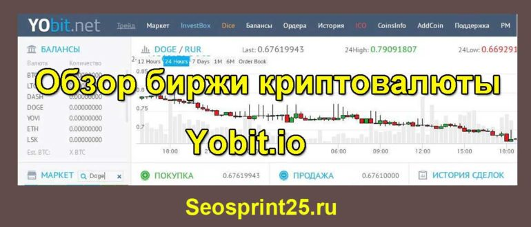 Обзор биржи криптовалюты Yobit.io