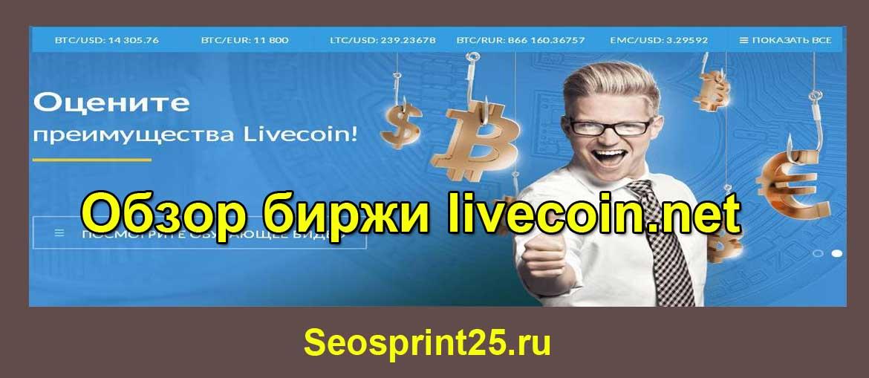 Obzor birzhi livecoin.net