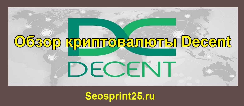 Обзор криптовалюты Decent