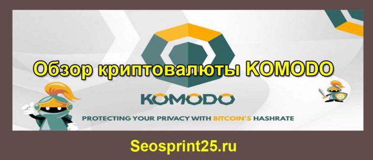 Obzor kriptovalyuty Komodo