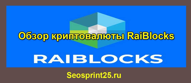 Obzor kriptovalyuty RaiBlocks
