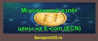 Мгновенный взлёт цены на E-coin (ECN)