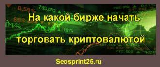 На какой бирже начать торговать криптовалютой
