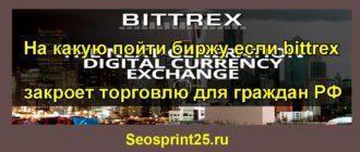 На какую пойти биржу если bittrex закроет торговлю для граждан РФ