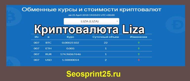 Криптовалюта Liza (Лиза)