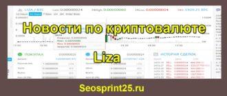 Новости по криптовалюте Liza