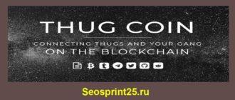 Криптовалюта THUG