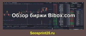 Обзор биржи Bibox.com