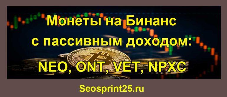 Монеты на Бинанс с пассивным доходом: NEO, ONT, VET, NPXC