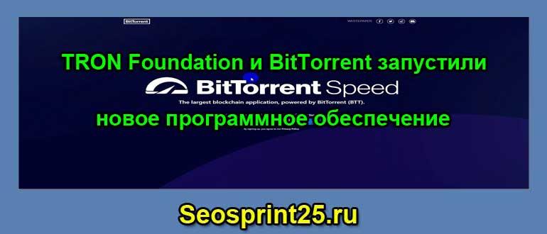 BitTorrent запустили ПО для оптимизации загрузки файлов