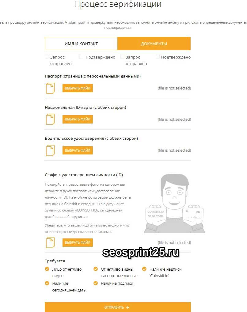 coinsbit verifikatsiya