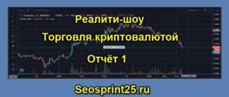 Реалити-шоу: первый отчёт по торговле криптовалютой
