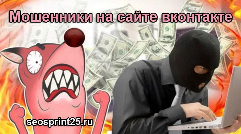 Moshenniki vkontakte