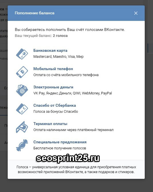 Popolnit schet golosami vkontakte