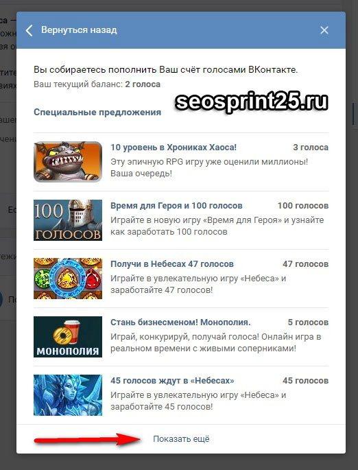 Zadaniya dlya polucheniya golosov vkontakte